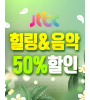 JTBC할인 이벤트